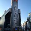 【今週のラーメン2547】 どうとんぼり神座 渋谷店 (東京・渋谷) おいしいラーメン