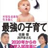 今、注目の一冊 『不安な未来を生き抜く 最強の子育て』(佐藤優・井戸まさえ共著)