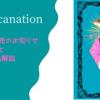 Reincarnation ポスターの販売のお知らせと作品説明