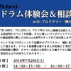 Roland Vドラム体験会&相談会 Withプロドラマー『種田 充朗』