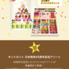 【もうすぐ終了!!】とても美味しいキャンペーン!! 大量のキットカットを激安ゲットチャンス!