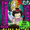 新・児童養護施設の子どもたち~消えない傷痕~ 榎本由美 先行配信!!