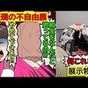 (実話)あいちトリエンナーレから大村知事リコール運動までを漫画にしてみた(マンガで分かる)