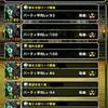 level.502【ドラゴン系15%UP】第112回闘技場ランキングバトル4日目