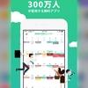 timetreeでICT化