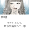 【統合失調症漫画7・8話】ココアとミルクの統合失調症カフェ(4)