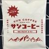 【166】サンコーヒー モカ ブレンド コーヒー