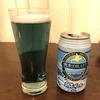 青いビール!?「網走ビール 流氷ドラフト」