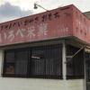 信州のおやきを堪能~いろべ米菓の絶品おやき♪長野のおやきは通販もあります!