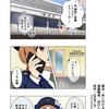 マンガ版 こうしす!EE INCIDENT1-019 「なぁんだ……!?」