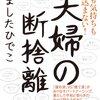 amazon Kindle日替わりセール ▽夫婦の断捨離 やました ひでこ (著) Kindle 価格: ¥ 399 OFF:72%
