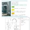 『イタリア パフォーニ社』のキッチン水栓