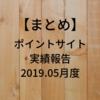 【まとめ】ポイントサイト実績報告2019.05月度