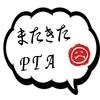 PTAあるある「悪く言う人がいるから…」てのは??