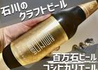 先日の晩酌!【百万石ビール コシヒカリエール】
