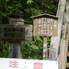 会津駒ヶ岳に登ってみる