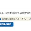 mBaaSに登録したデバイストークンを使ってローカルからプッシュ通知(iOS編)