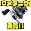 【シマノ】大注目の2020年新作ベイトリール「20メタニウム右巻き」発売!