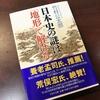 読後感想〜日本史の謎は「地形」で解ける