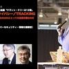 3/8(木)「第10回ホロス2050未来会議 監視社会とプライバシー/TRACKING」開催!!