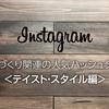 Instagram:家づくり関連の人気ハッシュタグ10選【テイスト・スタイル編】