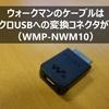 【WMP-NWM10 レビュー】持ち運びに便利なウォークマン用マイクロUSBへの変換コネクタ