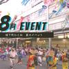 【2019年8月イベント情報】彦根の夏のイベントに参加しよう!
