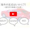 【MAZDA3】海外の反応は?海外動画のコメントを翻訳してみました