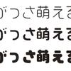 萌える和文フォントを探すのよっ!