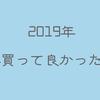 【2019年】今年買って良かったもの【キッチン・生活・カメラ・美容】
