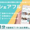 お仕事アプリ「シェアフル」500円キャンペーンやってます!