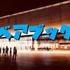 【2019.12】熊本駅『肥後よかモン市場』おすすめグルメ9選!ラーメン・馬刺し・からし蓮根・寿司など目白押し!
