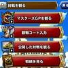 level.503【マスターズGP】私はこうしてマスターズGPやってます【2】