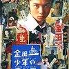 ドラマ・金田一少年の事件簿を数字で見る