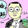 中国では劉暁波「リュウシャオボ」は検索できない◇『「私には敵はいない」の思想』と詩集『牢屋の鼠』