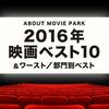 【決定版】アバウト男が選ぶ2016年映画ベスト10!ワースト&部門別ベスト!