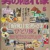 男の隠れ家 2019年05月号 「昭和」をめぐるひとり旅。