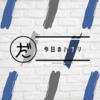 【クーアイ アクリル バスチェア】シンプルなコの字型。ツルンっとしている。ホワイトのSサイズにしました。