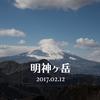 箱根の明神ヶ岳に登って富士山を見てきました