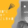 """【63】""""おうち英語""""に疲れた時は?家での過ごし方6選"""