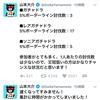 「ガチャドラ」第1Rクリア!