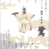 巡る歳の祝い 第二十二回 鵜澤久の会「鷺」@宝生能楽堂