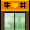 【日常のこと】コンビニの牛丼を買う人は年収700万円説
