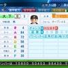 【OB選手・ドラフト用】大下 弘(外野手)【パワナンバー】