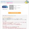 「緊急」JALアメリカン・エキスプレス・カードの発行で14,832マイル相当!