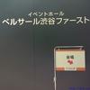 3月5日にベルサール渋谷ファーストで開催された「ネットでNISAフォーラム in Tokyo」に行ってきました