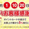 20161210:かつてん390円・イヲン北海道、ツルハ5%引・サツドラポイント5倍
