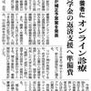 東京都 補正予算案 企業の奨学金代理返還 支援も