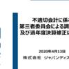 ジャパンディスプレイ 不適切会計の調査結果を公表