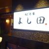 【ふるさと納税】『松阪牛 よし田』の高級ディナーを「ふるなびグルメポイント」を使って格安で食べてきました